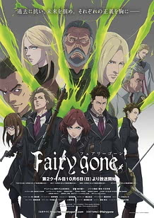 Cover / Fairy Gone S2 / Fairy gone フェアリーゴーン 第2期 | View Image!