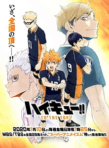 Cover / Haikyuu!! To the Top / ハイキュー!! TO THE TOP | View Image!