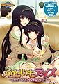 Related - Futaimo Days -Onii-chan Naisho de Shiyo
