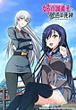 Related - Anekouji Naoko to Giniro no Shinigami