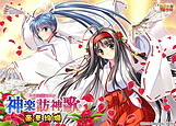 Related - Kagura Houshinka