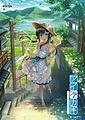Related - Aikagi -After Days