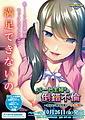 Related - Part Shufu to no Tousaku Furin -Urenai Doujin Sakka no Ichidaitenki