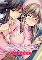 Related - Boku to Joi no Shinsatsu Nisshi