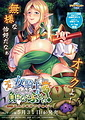 Related - Buhi! Onna Kishi Nanka ni Makenai Buhi! -Hime-sama Elf no Orc Ijiri