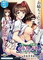 Related - Onee-chan no Kareshi Moracchau ne -Futago no Imouto no Yuganda Aizou