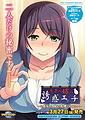 Related - Musuko no Yome no Yuuwaku Ecchi -Otou-san Watashi Mou Gaman Dekimasen!