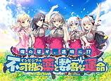 Related - Ore no Sugata ga Toumei ni! Invisible to Suuki na Unmei