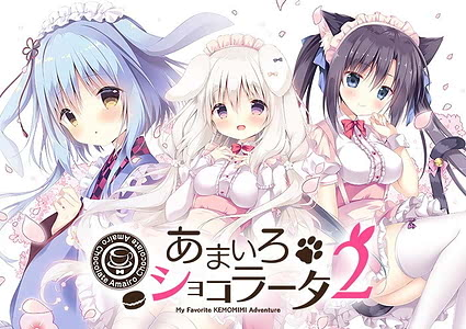 Cover / Amairo Chocolata 2 / あまいろショコラータ2 | View Image!