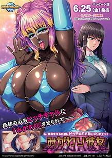 Cover / Migawari Kanojo -Watashi Shinyuu o Mamoru Tame ni Bitch na Gyaru ni Narimasu! / みがわり彼女 ~私、親友を守るためにビッチなギャルになりますっ!~ | View Image!