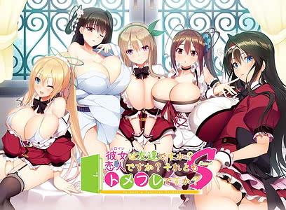 Cover / Heroine wa Tomodachi Desu ka Koibito Desu ka Soretomo Tomefure Desu ka Second / 彼女は友達ですか?恋人ですか?それともトメフレですか? Second   View Image!