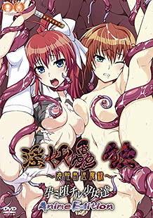 Cover / Inyouchuu Shoku Harami Ochiru Shoujo-tachi Anime Edition 01 / 淫妖蟲 蝕 -孕ミ堕チル少女達- Anime Edition | View Image!