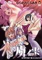 Related - Toriko no Shizuku - Natsu no Gouka Kyakusen de Kegasareru Otome-tachi 01