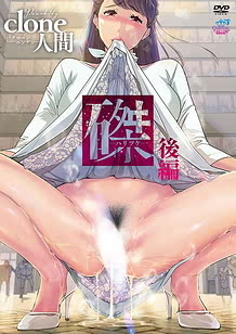 Cover / Haritsuke 02 / 磔(ハリツケ)後編[clone人間]  | View Image!