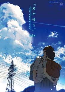 Cover / Kimi ga Suki The Animation 01 / 君が好き。 THE ANIMATION 第1巻 | View Image!