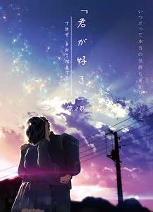 Cover / Kimi ga Suki The Animation 02 / 君が好き。 THE ANIMATION 第2巻   View Image!