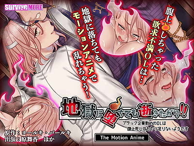 Cover / I Want to Die Even If I Fall into Hell The Motion Anime / 地獄に堕ちても逝きたがり!! The Motion Anime | View Image!
