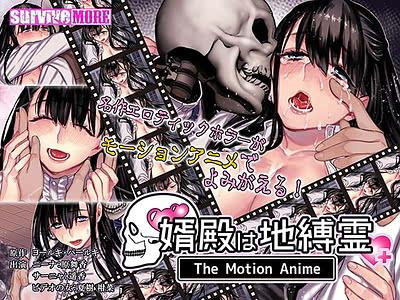 Cover / Muko Dono wa Jibakurei The Motion Anime / 婿殿は地縛霊 The Motion Anime | View Image!